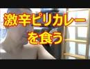 激辛マニアユッキーが「激辛ピリカレー」を食う!!