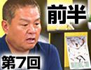 【無料】金村義明のニコ生★野球漫談(2018/8/3号) 1/2