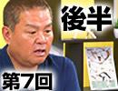 【会員限定】金村義明のニコ生★野球漫談(2018/8/3号) 2/2