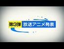 ニコニコANIME FES 2018 第3弾放送アニメ発表動画