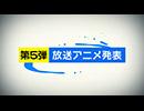 ニコニコANIME FES 2018 第5弾放送アニメ発表動画