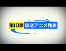 ニコニコANIME FES 2018 第10弾放送アニメ発表動画