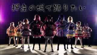 【LES】輝夜の城で踊りたい【踊ってみた】
