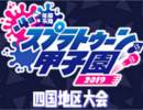 第4回 スプラトゥーン甲子園 四国地区大会・決勝戦