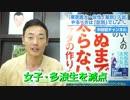 【東京医大・女性「差別」入試】やるべきは「区別」でしょ!