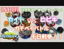 【ベイブレード】ヒビキ VS カイト ベイバトル千日戦争! ガチバトル【5日目】解説:結月ゆかり