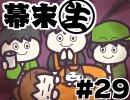 [会員専用]幕末生 第29回(Gorelax Melod