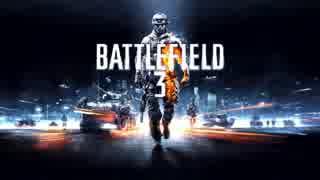 Battlefield3 テーマBGM