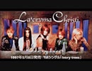 La'cryma Christi 90年代シングル集
