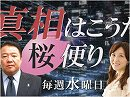 【桜便り】狙われる保守系動画 / 竹下氏、