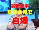 【沖縄の声】防衛局が「聴聞」を9月に延期
