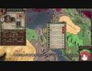 【Crusader Kings2】周氏は生き延びたい Part51