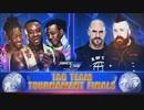【WWE】ニュー・デイvsTHE BAR:SDタッグ王座挑戦者決定トーナメント決勝【18.8.7】