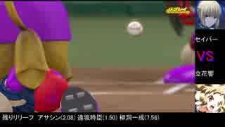 【パワプロドリームカップⅡ】戦姫絶唱シン