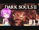 【ゆっくり】さとりさんドラングレイグへ行く【DarkSouls2】#17