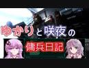 【バトオペ2】ゆかりと咲夜の傭兵日記【VOICEROID実況】