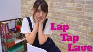 【誕生日】Lap Tap Love 踊ってみた【ちー