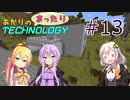 【Minecraft】 あかりのまったりテクノロジー Part13 【VOICE...