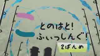 【琴葉週末】ことのはとふぃっしんぐ!2