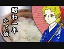 戦前のご飯・かて飯(昭和1年(1926年))【レトロめし】