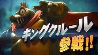 1080P公式高画質版【新作スマブラSP】『キングクルール』参戦決定!!!「大乱闘スマッシュブラザーズ SPECIAL」