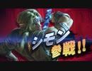 1080P公式高画質版【新作スマブラSP】『シモン』&「リヒター」参戦決定!!!「大乱...