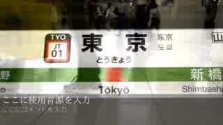 東京駅→東京港