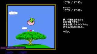 【TAS】FC ドクターマリオ 17.89【18秒切