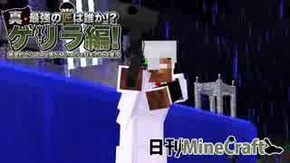 【日刊Minecraft】真・最強の匠は誰か!?ゲリラ編!絶望的センス4人衆がMinecraftをカオス実況!#13