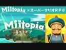 Miitopia(ミートピア)実況 part13【ノンケの超究極マリオRPG】