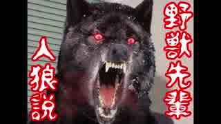 野獣先輩人狼説
