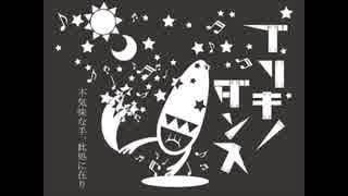 【8月毎日投稿】ブリキノダンス【歌ってみた】