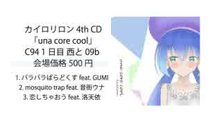 【C94】una core cool【vocaloid】