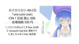 【C94】una core cool【vocaloid】