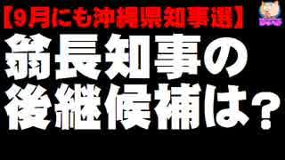 【沖縄県知事選】翁長知事の後継候補は誰