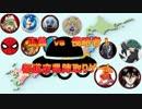 【MUGEN】正義vs侵略者!都道府県陣取りゲーム パート11