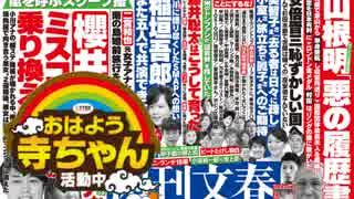 【週刊文春・新潮】ボクシング連盟会長・