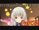 【グラフ】Flyable Heart【実況プレイ】 Part22