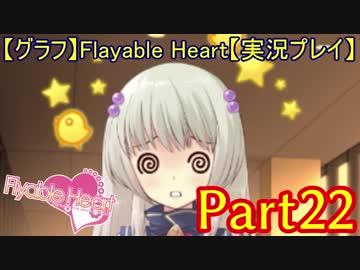 【グラフ】Flayable Heart【実況プレイ】 Part22