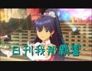 日刊 我那覇響 第1795号 「shiny smile」 【ソロ】