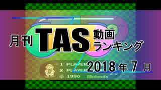 月刊TAS動画ランキング 2018年7月号