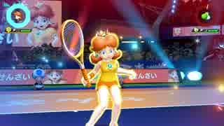 【マリオテニスエース】最強のデイジー使