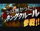 【祝!予言V2】大乱闘スマッシュブラザーズ SPECIAL Direct を祝して!!