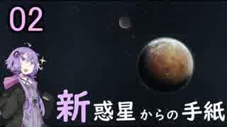 【RimWorld】 新惑星からの手紙02
