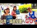 【台湾CH Vol.244】中国の妨害に負けるな