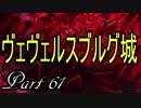【Dies irae】アニメの補足が出来たらいいなぁ~実況プレイ動画 Part 61
