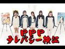 ESP×PPP #16