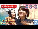 パチンコオリジナル必勝法 オリ法ヴィクトリーフェスティバル #3-3~お母さんバトル~