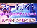 【Fortnite】フォートナイトバトルロイヤル新モード:ステディ...