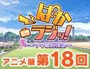 アニメ版第18回「ぱかラジッ!~ウマ娘広